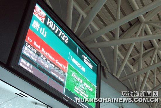 首架广州至唐山航班降落唐山三女河机场(组图)