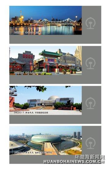 唐山市民创作 津沽风光 铁路站台票