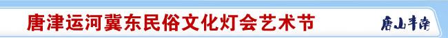 唐津运河冀东民俗文化灯会艺术节