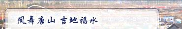 凤舞唐山 基地福水