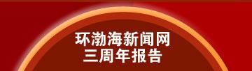 环渤海新闻网三周年报告