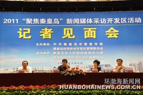 33家媒体聚焦秦皇岛经济开发区 见证27年成就