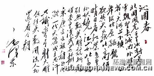 百位毛体书法家作品26日将在唐山开展