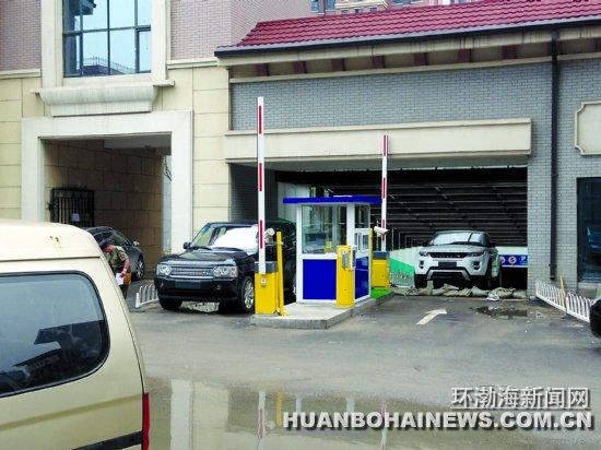 唐山新华联小区地下车库出入口被堵
