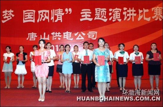 """唐山供电公司举办""""中国梦国网情""""演讲比赛(图)"""