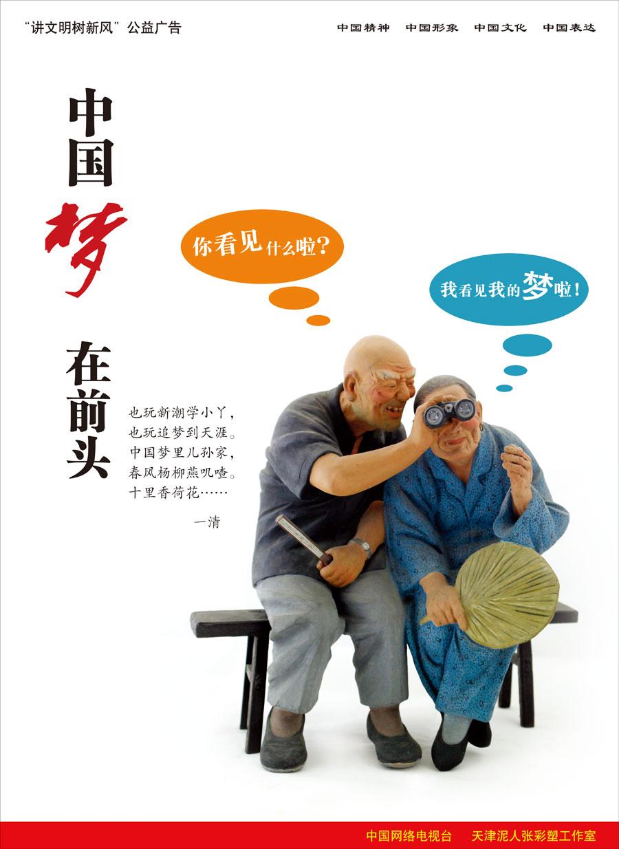 中国梦国网情宣传画
