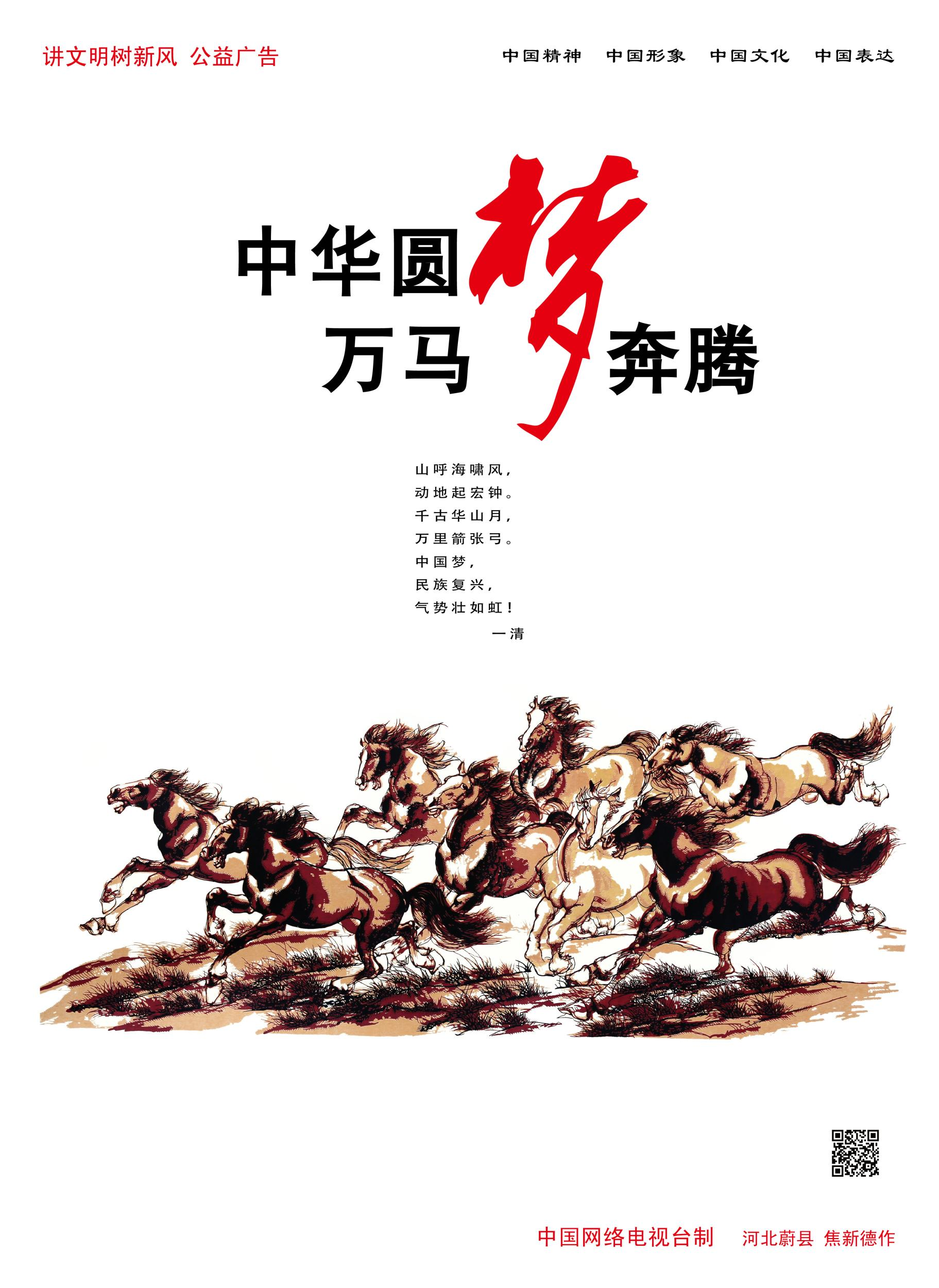 【公益广告】中华圆梦 万马奔腾图片