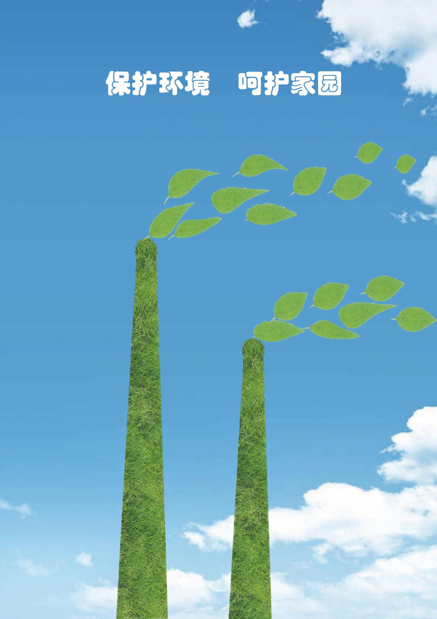 【公益广告】保护环境