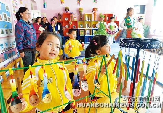 环渤海新闻网消息(记者赵亮摄)市第一幼儿园的老师和孩子们共同创意