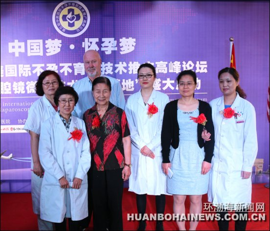美国际不孕不育新技术高峰论坛在唐山天伦不孕不育医院举行.
