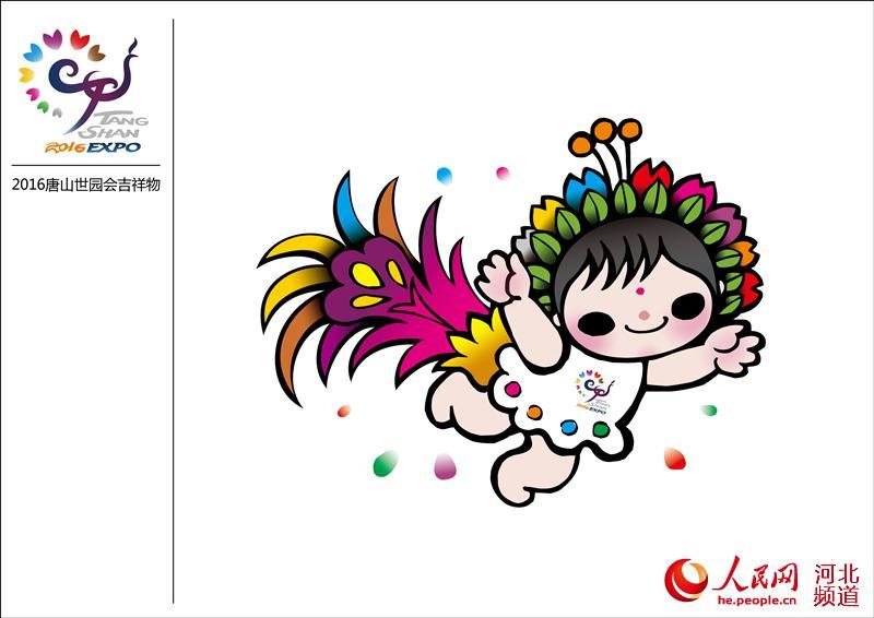 凤凰与花2016唐山世园会会徽和吉祥物发布(组图)