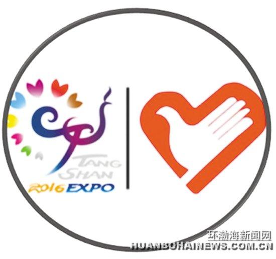 """环渤海新闻网消息 (记者 李莹)昨天,2016唐山世园会执委办正式向社会发布世园会志愿者标识、口号、徽章和动漫形象。   志愿者标识由2016唐山世园会会徽和中国青年志愿者标志组合形成,既凸显了世园会主题,又体现了中国青年志愿者""""奉献、友爱、互助、进步""""的精神。   志愿者口号为""""大爱唐山微笑世园""""。大爱唐山,是唐山这座美丽城市的精神文明建设品牌,也是志愿者无私奉献的体现,展现了唐山靓丽、繁华、宜居、和谐的城市形象;微笑世园,是世园会志愿者微笑服务、文明"""