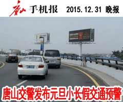 路段:1.唐港高速公路青坨营收费 4.滦县迁曹省道34公里至35公里处