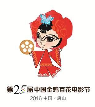 吉祥物,logo揭晓 官方网站微信微博开通