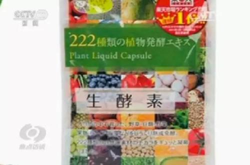 酵素热销称可治疑难杂症:原液含量不如两斤生菜叶