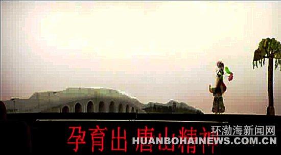 """作品以""""八仙过海""""的神话传说为蓝本,讲述了东海龙王邀请八仙游览唐山"""
