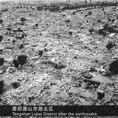 震后的唐山路北区。翻拍自唐山地震博物馆
