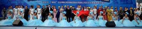 """中国文联、中国影协""""送欢乐 下基层""""慰问演出"""
