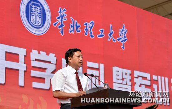 华北理工大学在曹妃甸新校园举行开学典礼