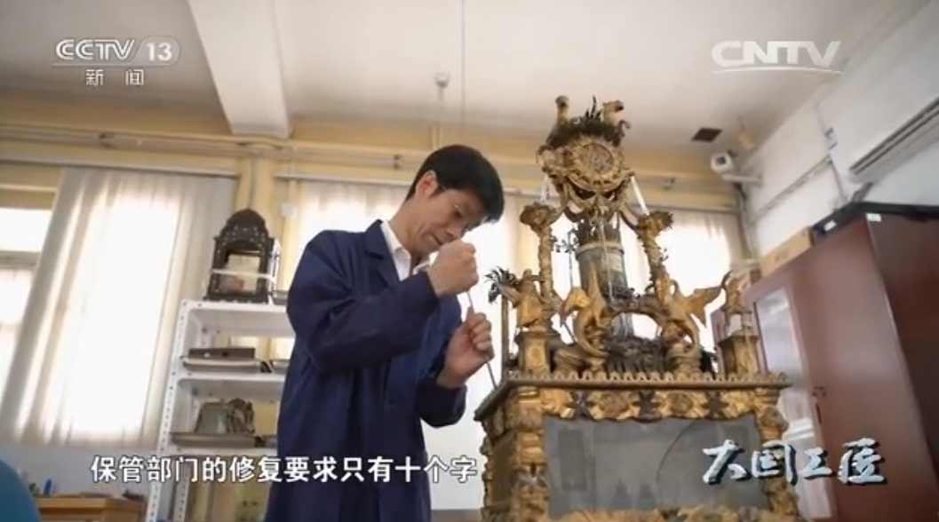 【大国工匠】王津:思考十年修复两年古钟出尘现光华