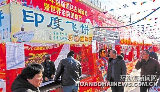 2017首届通达古城庙会在丰南通达韩国城火爆开场