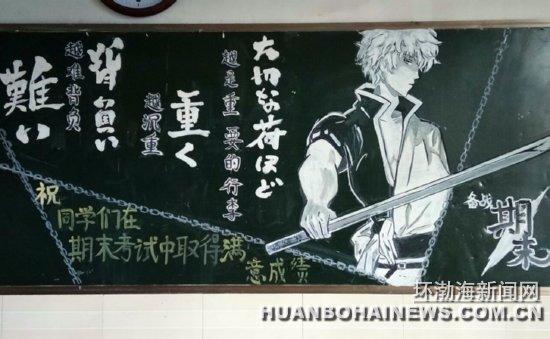 唐山:00后女生手绘创意黑板报惊艳师生(图)