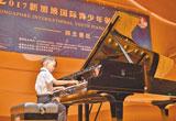 2017新加坡国际青少年钢琴比赛河北赛区比赛开赛