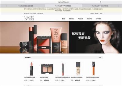 """知名化妆品品牌现假冒""""中国官网""""以卖化妆品为主"""