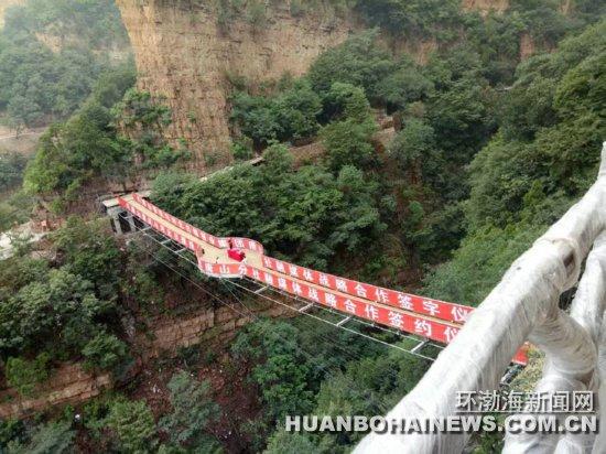 80米高空签约!兴隆山景区走进唐山旅游市场