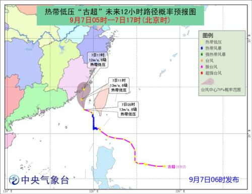"""气象台解除台风蓝色预警:""""古超""""向福建沿海靠近"""