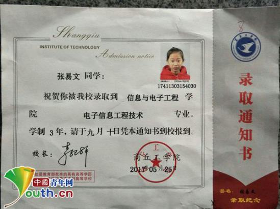 10岁女孩考352分被大专录取 被称神童备受争议