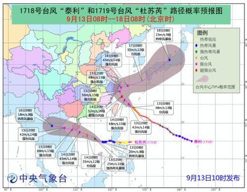 """交通运输部Ⅱ级应急响应防御台风""""泰利""""""""杜苏芮"""""""
