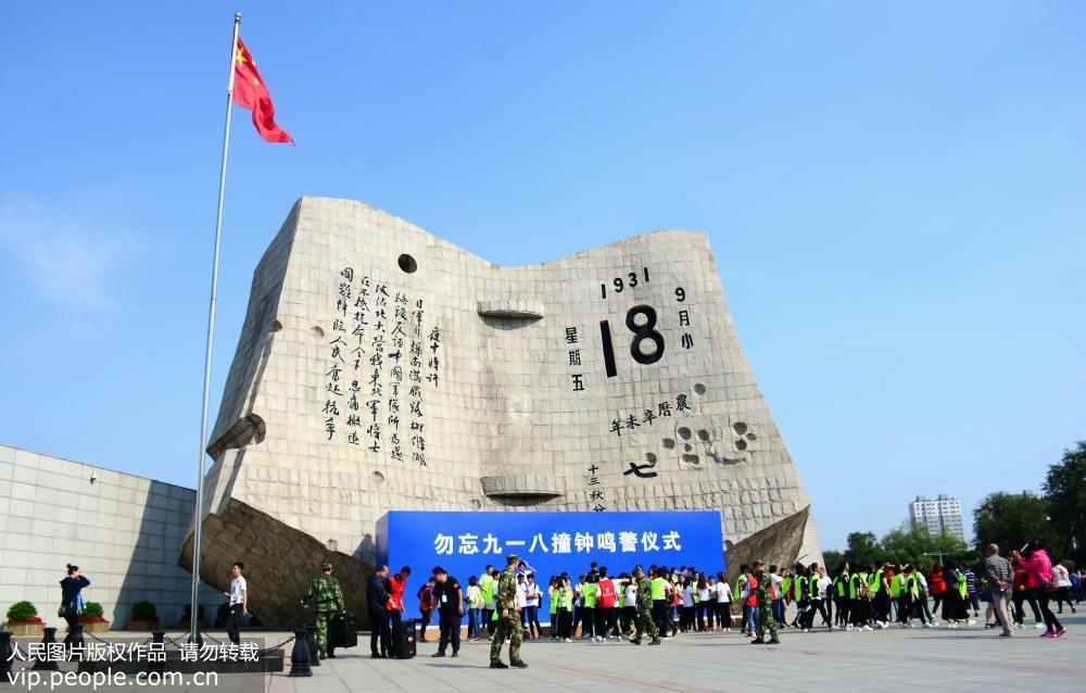 """""""九一八""""事变86周年全国民众举行纪念活动"""