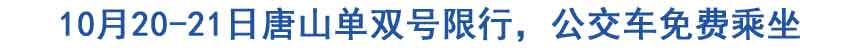 10月20-21日唐山单双号限行,公交车免费乘坐