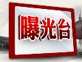 唐山市10辆大货车多次违法未处理 遭曝光