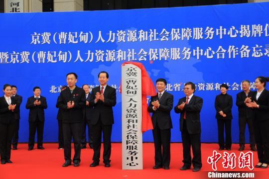 京冀在曹妃甸共建人力资源和社会保障服务中心