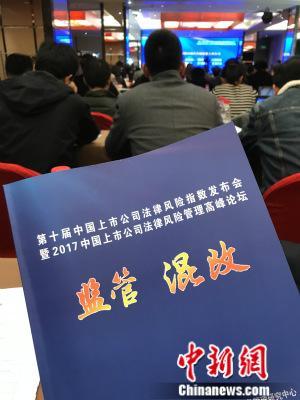 2016中国上市公司法律风险下降 国企风险连降五年