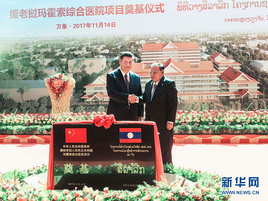 习近平同老挝人民革命党中央委员会总书记、国家主席本扬一道出席玛霍索综合医院奠基仪式