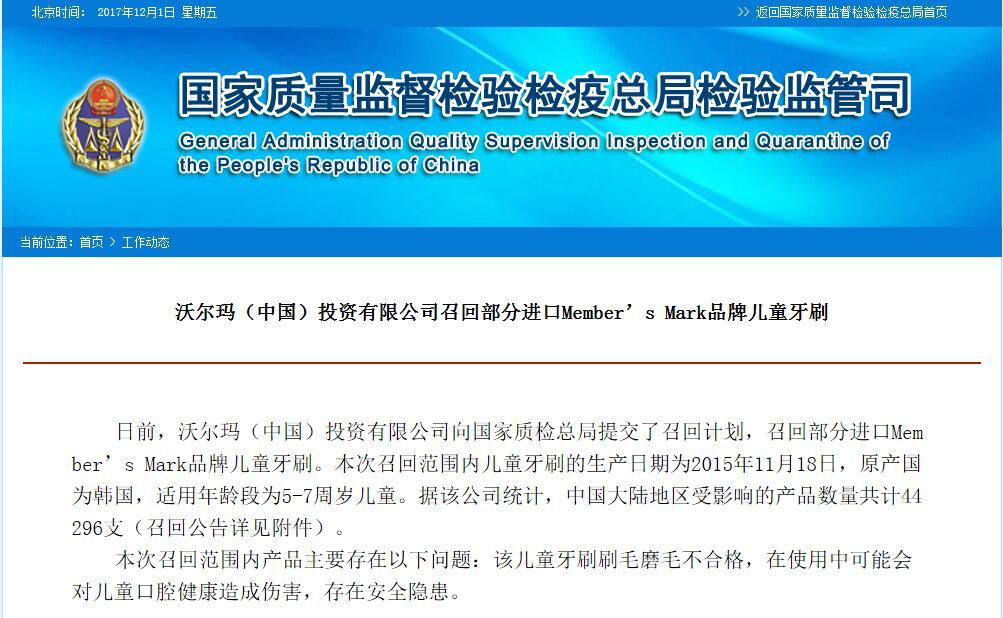 沃尔玛召回4.4万支韩国进口儿童牙刷 存安全隐患