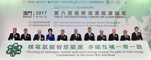 第六届国际清洁能源论坛在澳门顺利闭幕