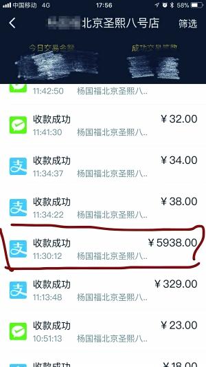 顾客吃麻辣烫消费38元被刷5938元 店家喊客来领钱