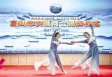 唐山市安徽商会正式成立(图)