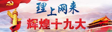 【理上网来・辉煌十九大】中央农村工作会议呈现五大新特征:为新时代乡村振兴提供指南