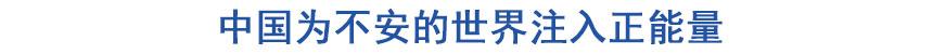中国为不安的世界注入正能量――写在第54届慕尼黑安全会议闭幕之际