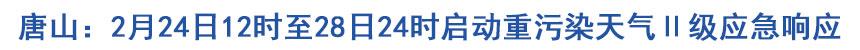唐山:2月24日12时至28日24时启动重污染天气Ⅱ级应急响应