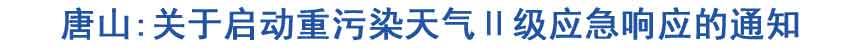 唐山:关于启动重污染天气Ⅱ级应急响应的通知