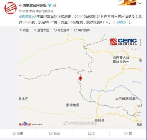 青海玉树州治多县发生3.5级地震 震源深度9千米