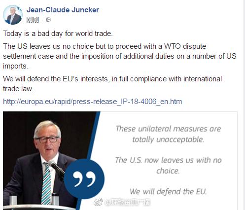欧盟决定通过世贸组织争端机制解决美国加征钢铝关税问题