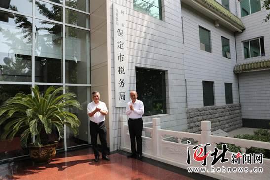 河北省11个设区市新税务机构统一挂牌(图)