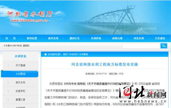 河北省两部水利工程地方标准自7月1日起实施